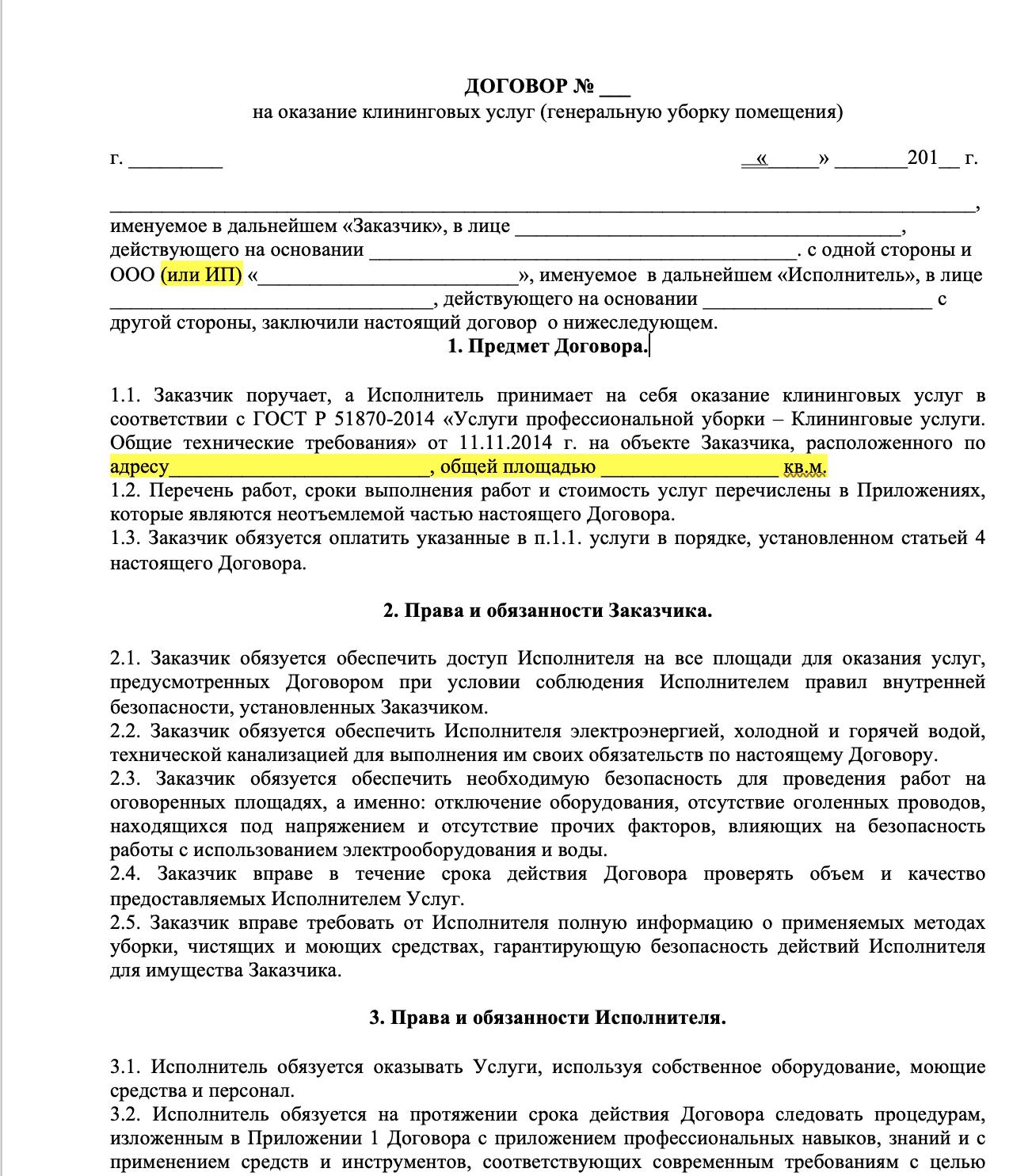 Договор на Генеральную уборку шаблон.doc