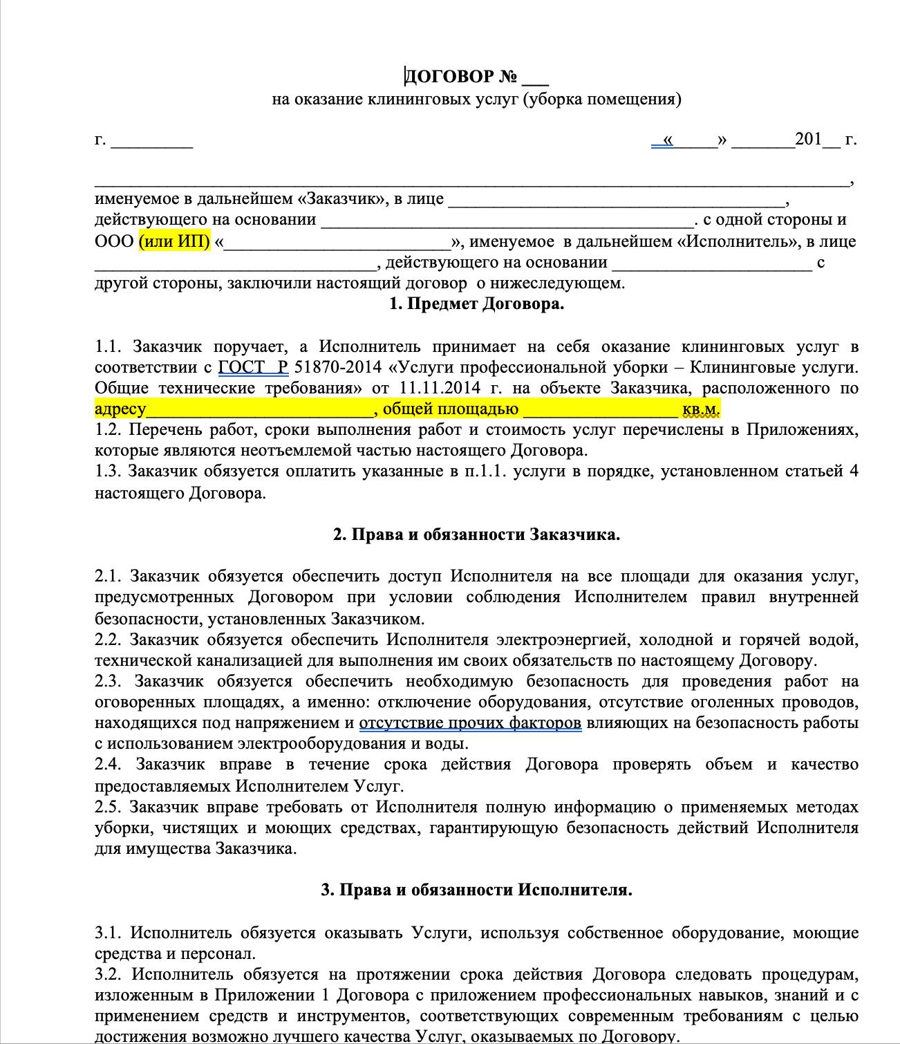 Договор на клининг шаблон.doc