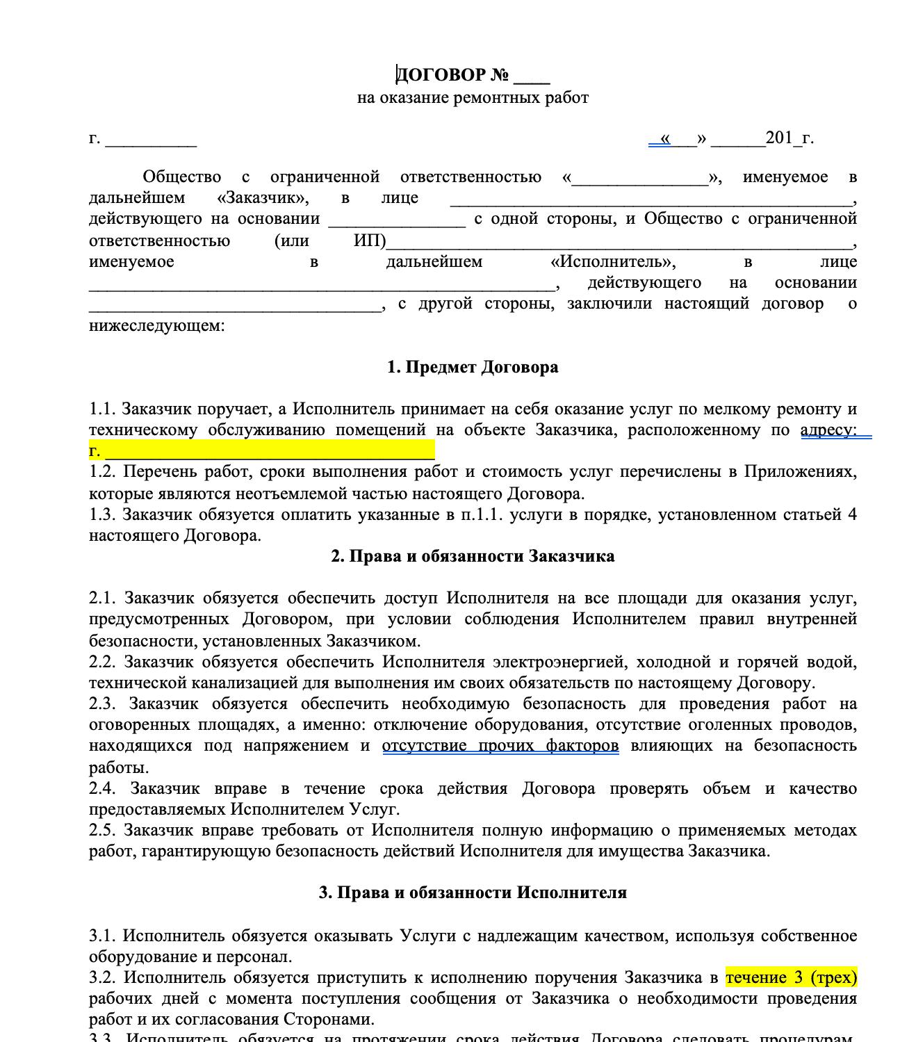 Договор на мелкий ремонт шаблон.doc