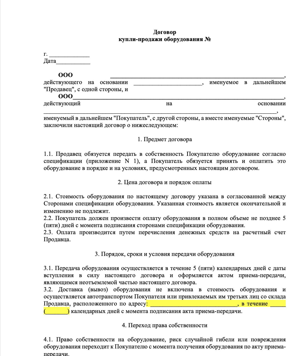 Договор купли-продажи оборудования шаблон.docx