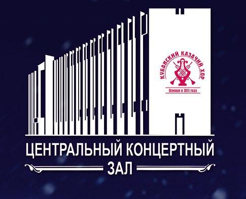 ЦКЗ, Красная 5 Кубанский Казачий Хор