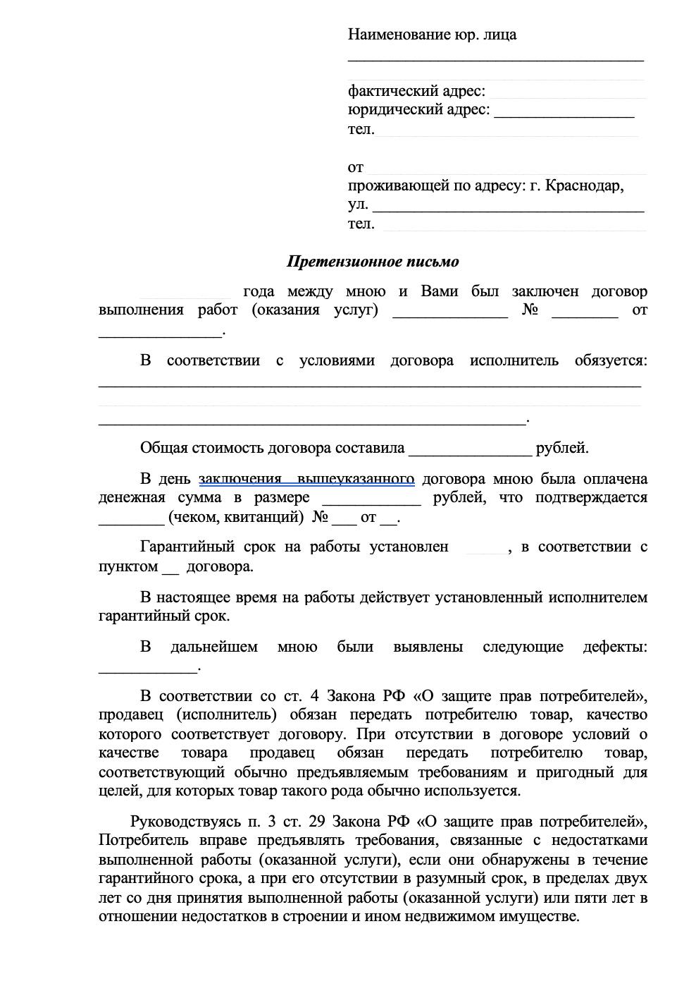 Шаблон бланка претензии по ст.28.docx