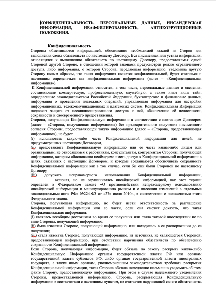 Шаблон документа о конфиденциальности.docx